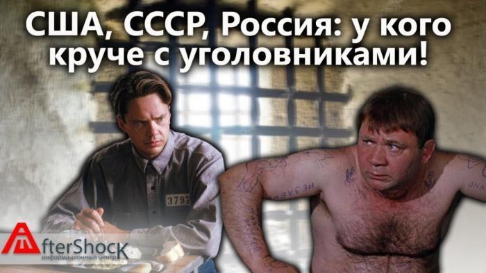 Количество заключенных в путинской РФ, сталинском СССР и демократических США: какой режим жёстче?
