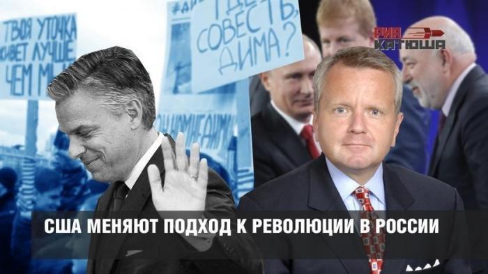 США меняют подход к революции в России: вместо Хантсмана – пришлют специалиста по работе с элитами