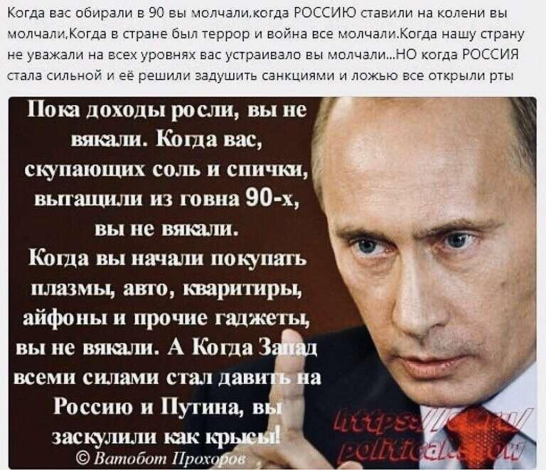 Спящие проснулись, атака на Путина – 3