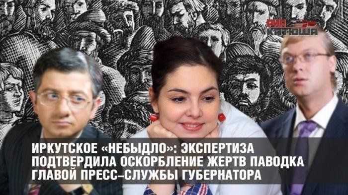 Дело барыни Ирины Алашкевич «Небыдло» из Ирутской обладминистрации принимает интересный оборот