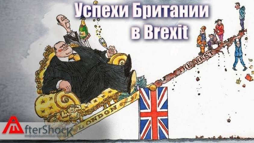 Шокирующие успехи Бриташки во время выхода из ЕС. России и не снилось