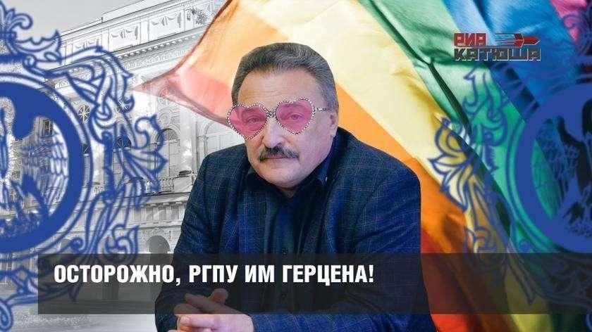 В главном педагогическом вузе Петербурга пропагандируют гей-браки, смену пола и прочие извращения