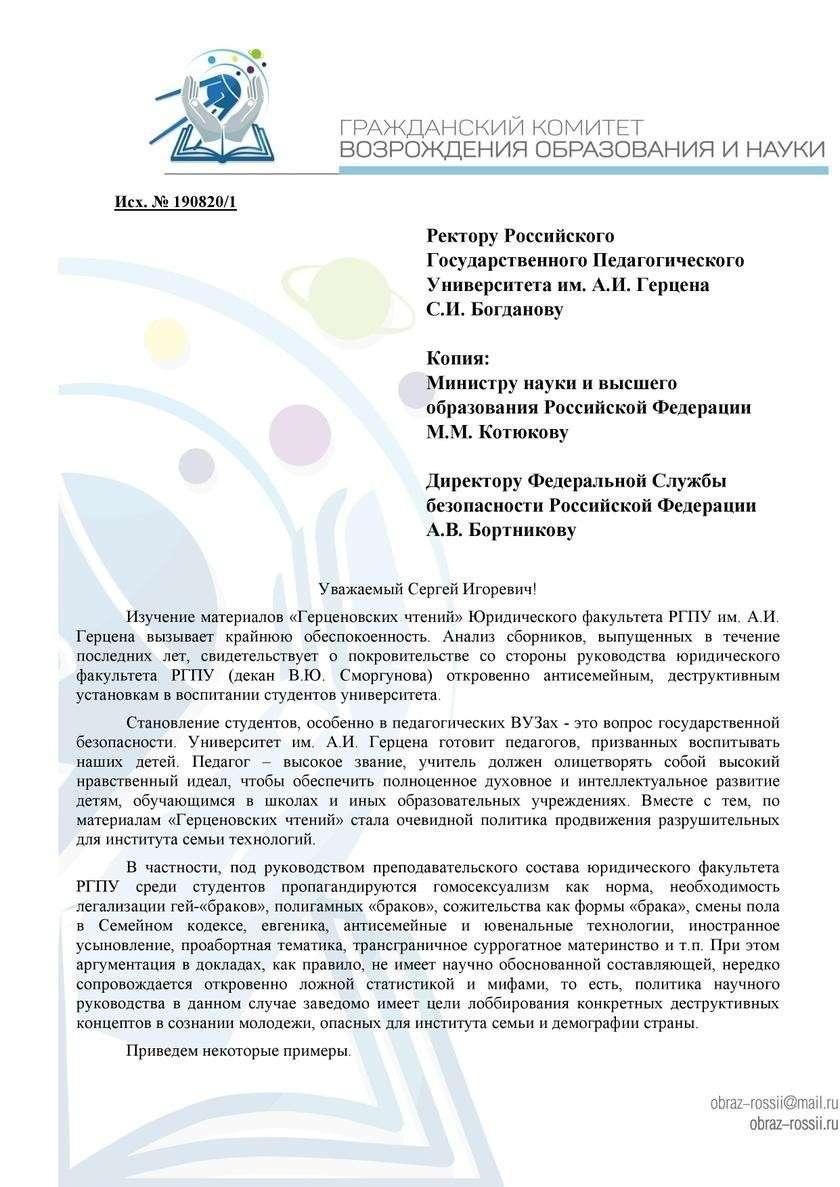 РГПУ им Герцена ЛГБТ Сергей Игоревич Богданов