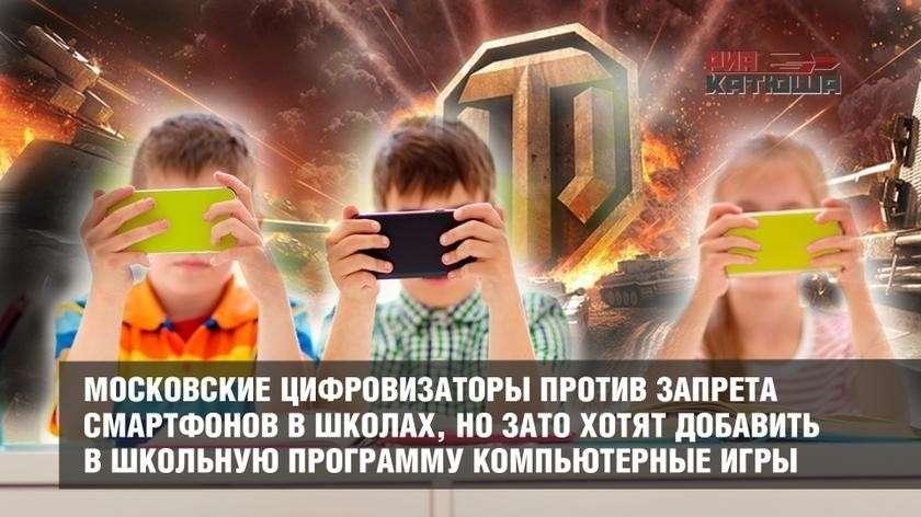 Пятая колонна против запрета смартфонов в школах и за компьютерные игры в школьной программе