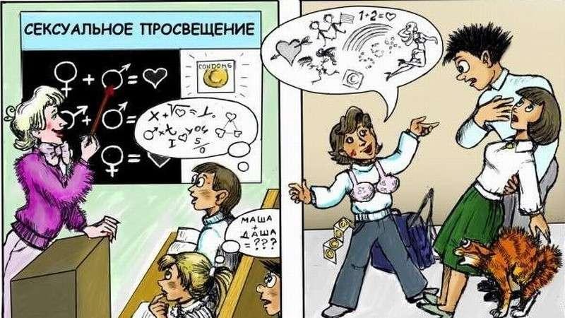 Наших детей паразиты хотят развращать уже с начальных классов