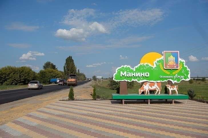 Сельский детский сад и врачебную амбулаторию открыли в с. Манино Воронежской области