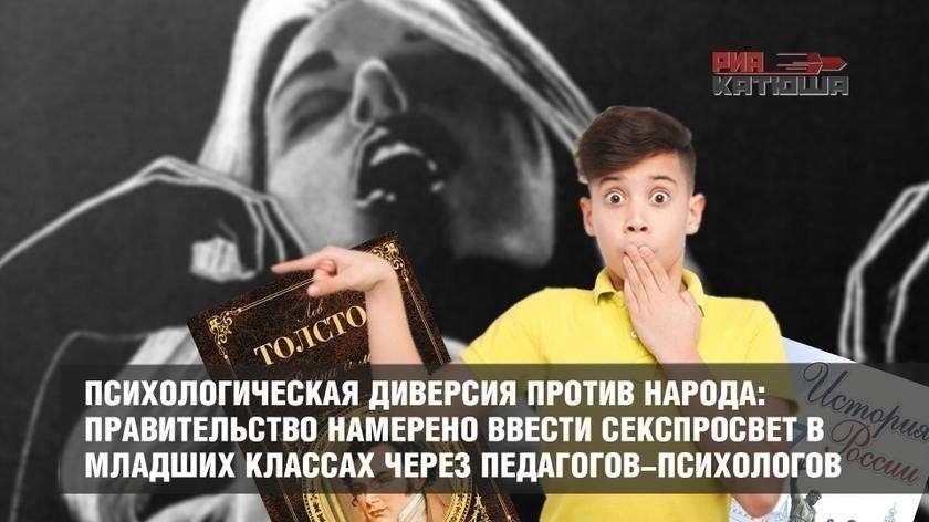 Психологическая диверсия против России: Правительство намерено ввести секспросвет в младших классах через педагогов-психологов