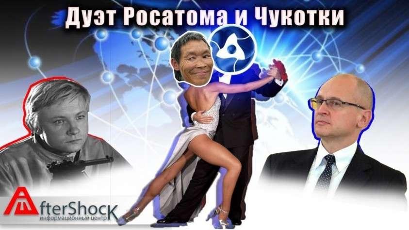 Дуэт Росатома и Чукотки. Зачем Чукотке ПАТЭС «Академик Ломоносов»