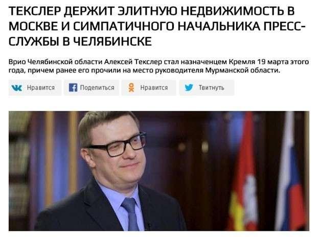 Фабрика компромата Навального в Петербурге штамповала материал на политиков