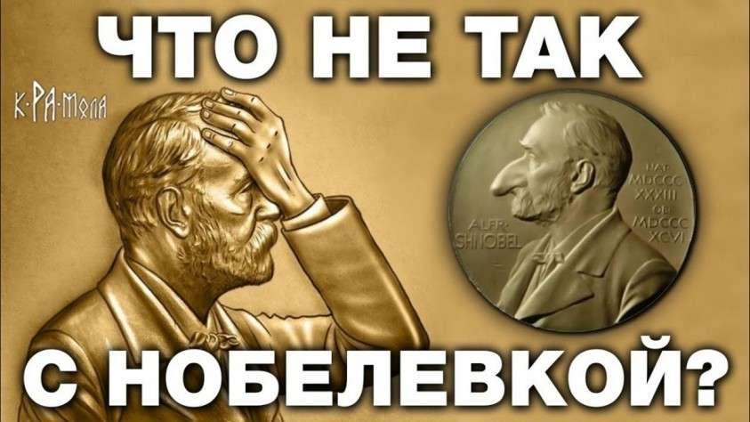 Вся правда о Нобелевской премии. Кому и за что хозяева мира дают лауреатов