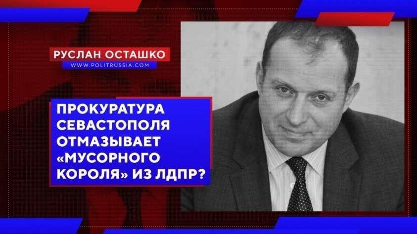 В Севастополе прокуратура нагло отмазывает «мусорного короля» из ЛДПР Илью Журавлёва?
