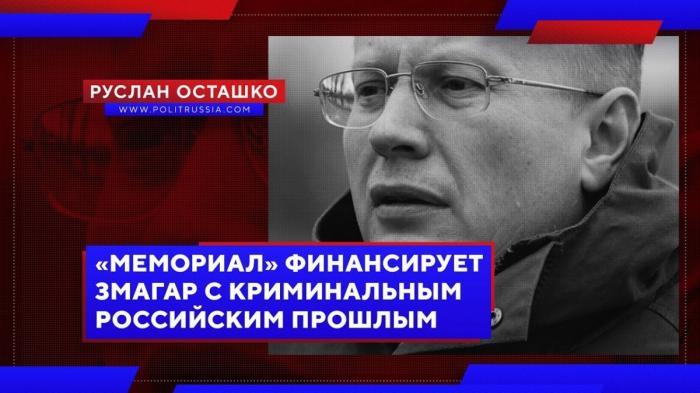 Русофобский «Мемориал» финансирует белорусский «змагар» с криминальным российским прошлым