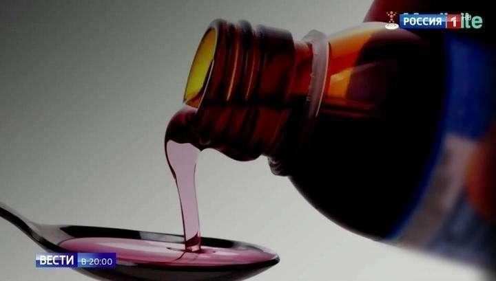 Лекарство от кашля оказалась смертельно опасным и его изымают из российских аптек