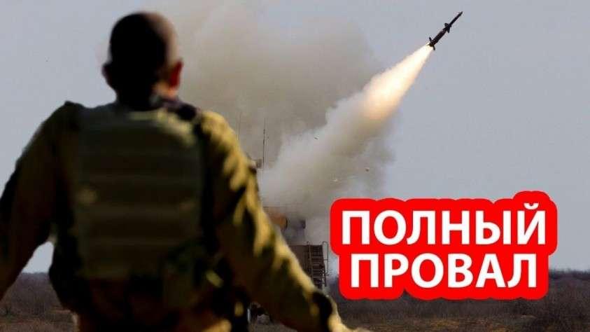 Израильская ПРО «Железный купол» проиграла российским ЗРК «Панцирь»
