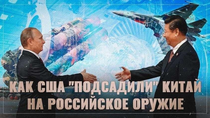 Как США «подсадили» Китай на российское оружие