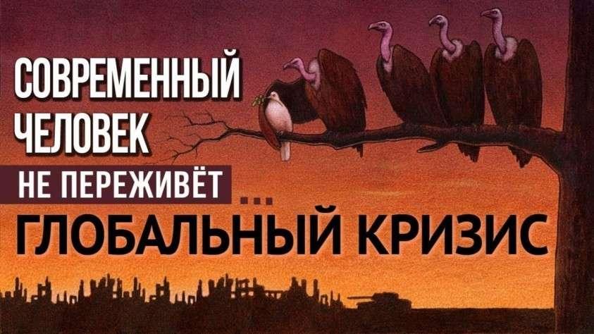 Россия и Мир входит в самый тяжёлый кризис за всю историю