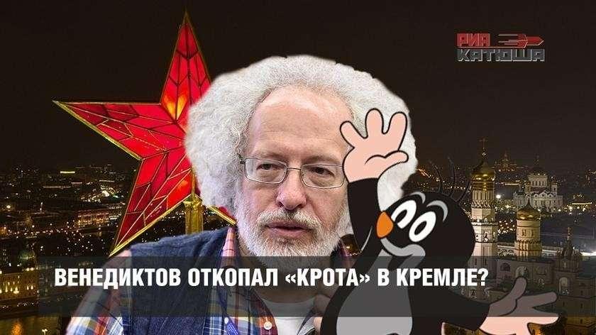Алексей Венедиктов случайно засветил своего «крота» в Кремле