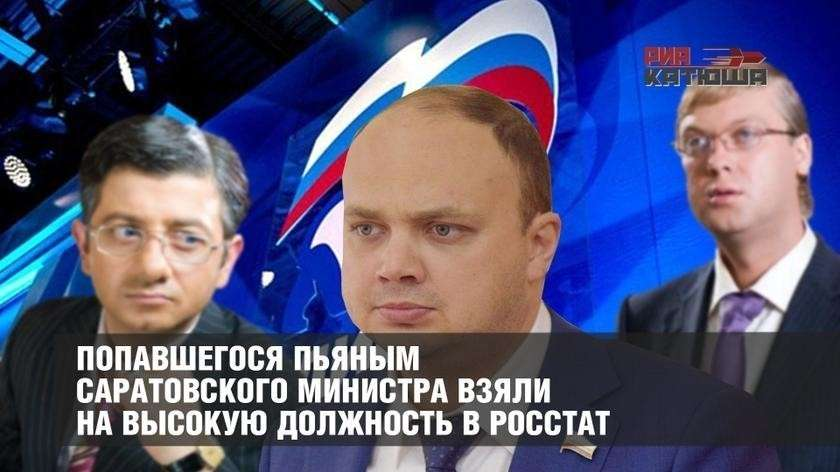 Попавшегося пьяным саратовского министра Александра Выскребенцева взяли на повышение в Росстат