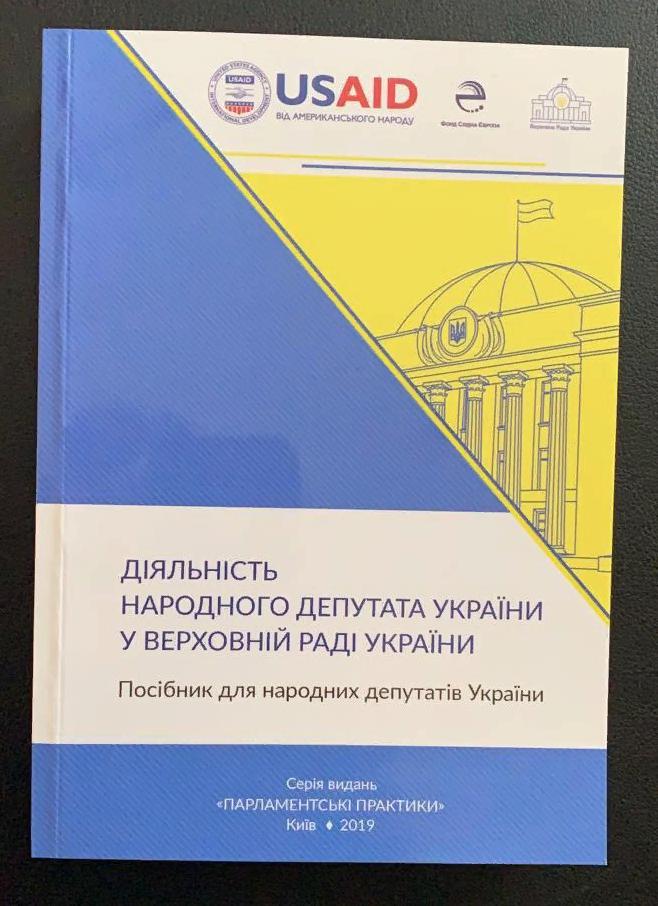 США уже открыто печатают методички для депутатов Верховной Рады «нэзалэжной» Украины