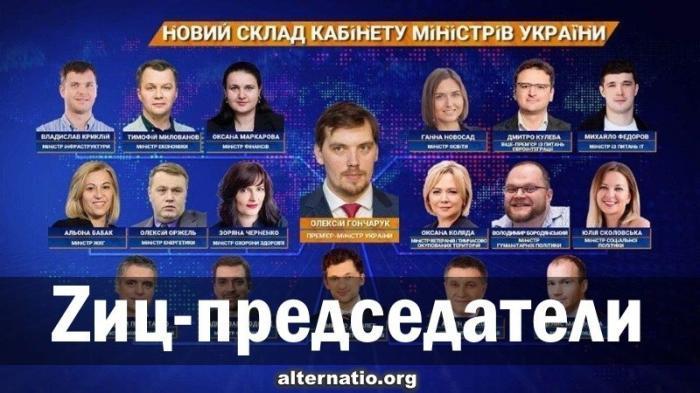 Новое правительство Украины. Скажите мне, кто все эти люди?