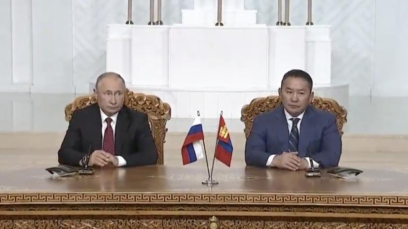 Путин об отношениях России и Монголии: многолетние традиции дружбы и взаимной выручки