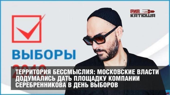 Власти Москвы додумались дать извращенцам Серебренникова площадку в день выборов 8-го сентября