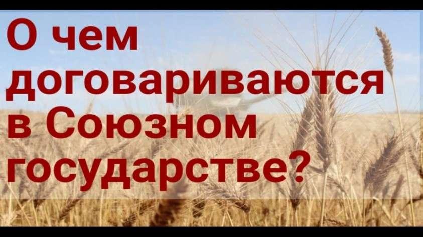 Главные события Союзного государства России и Белоруссии в августе 2019 года