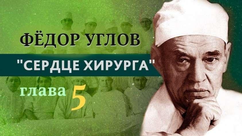 Фёдор Углов «Сердце хирурга» глава 5