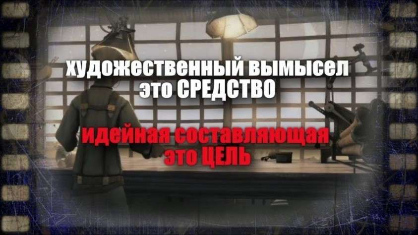 """Допустим ли в историческом кино """"художественный вымысел""""?"""