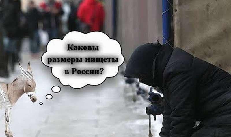 Каковы размеры нищеты в России и других странах? Что говорят международные рейтинги?