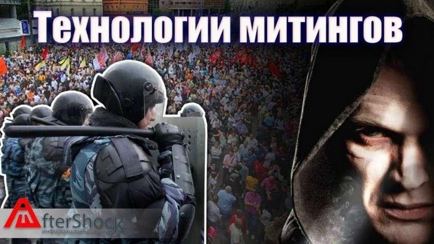 Технологии протеста и классификация