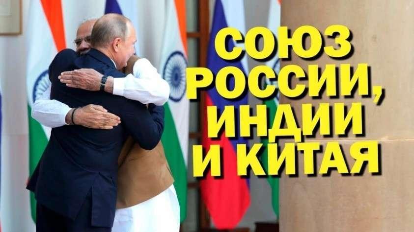 Союз России, Китая и Индии – в мире появился новый геополитический монстр
