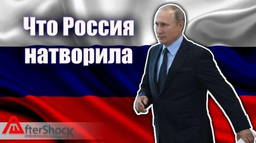 Что Россия натворила за последнее время