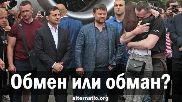 Раздел сфер влияния на Украине. Обмен заложников или обман?