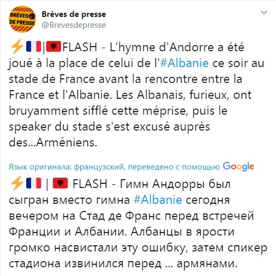 «Просвещённая» Европа: в Париже публично перепутали Андорру, Армению и Албанию, причём одновременно