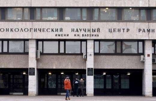 В НМИЦ им. Блохина начальники воруют деньги, а страдают пациенты и рядовые врачи
