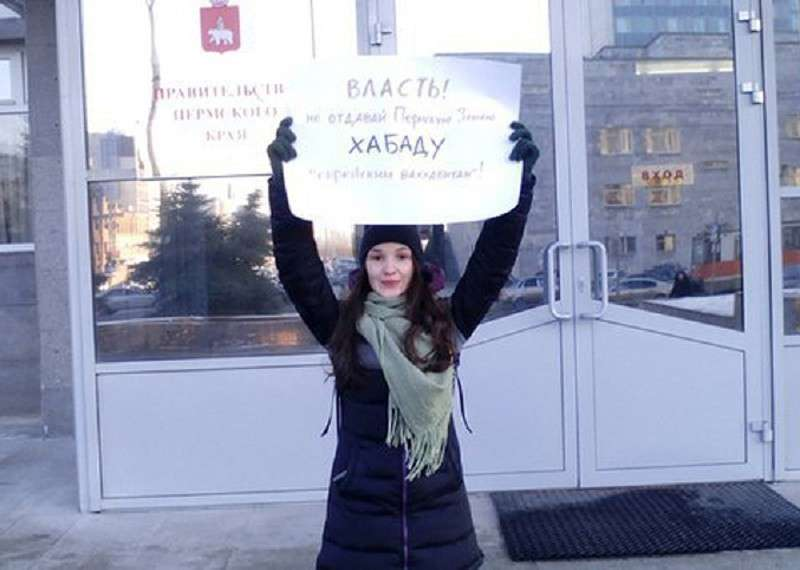 Власть запретила проведение в Перми антихасидской демонстрации