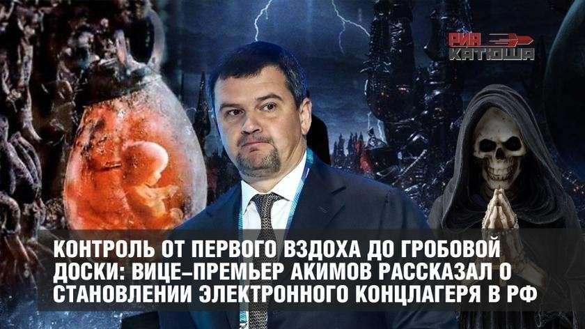 Вице-премьер Акимов рассказал о создании электронного концлагеря в России