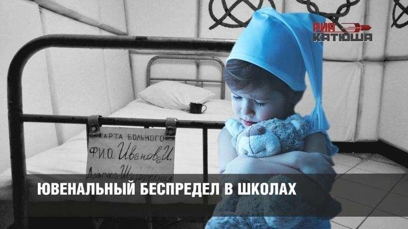 Ювенальный беспредел в школах Санкт-Петербурга от социальных служб