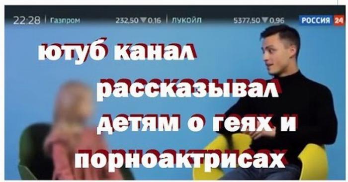 Российский детский канал рекламирует детям геев и порноактёров