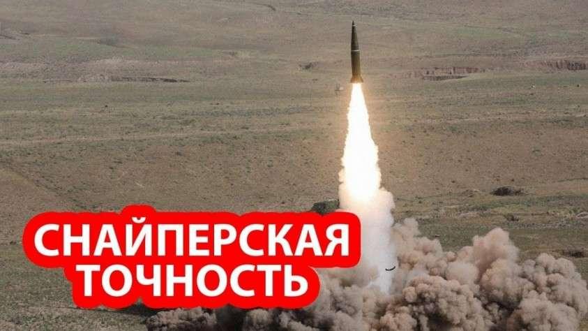 Снайперский удар российского «Искандера» поразил Китай