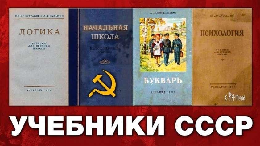 Зачем изъяли сталинский букварь из школьной программы? Советские учебники – логика и психология