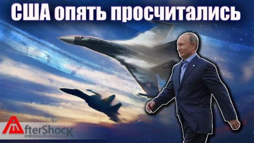 США опять просчитались. Подборка новостей про ВПК России и США