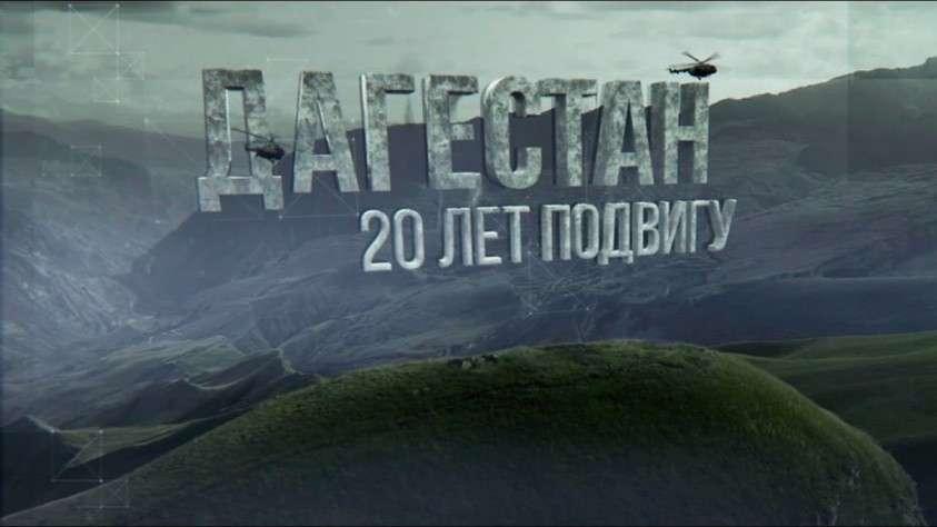 «Дагестан. Двадцать лет подвигу» документальный фильм
