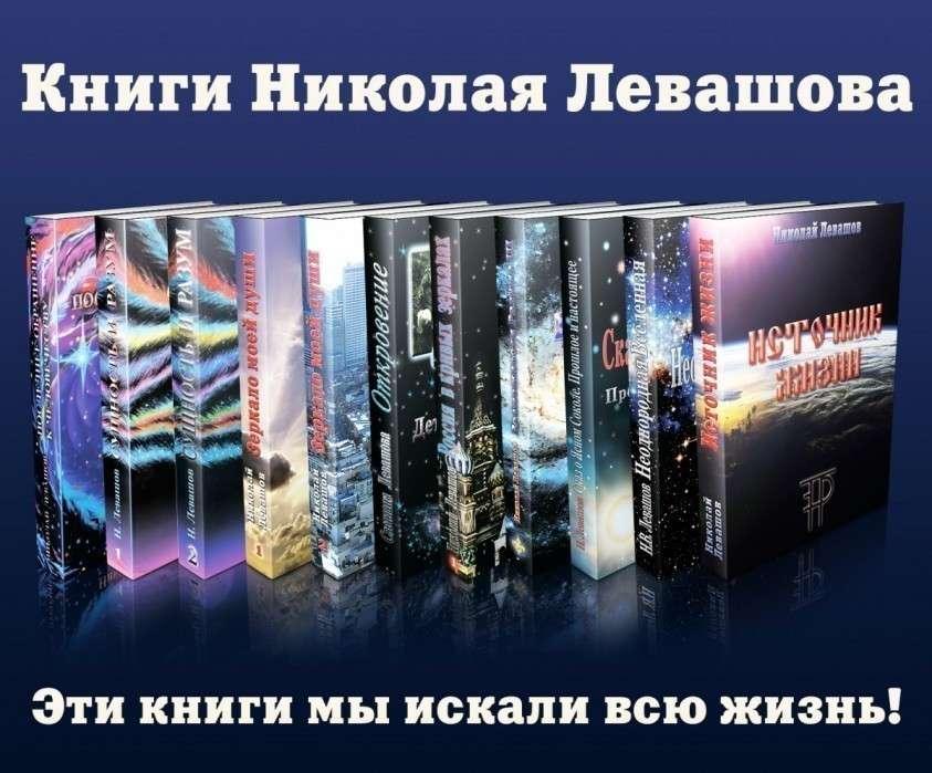 Как нужно правильно читать книги Николая Левашова?