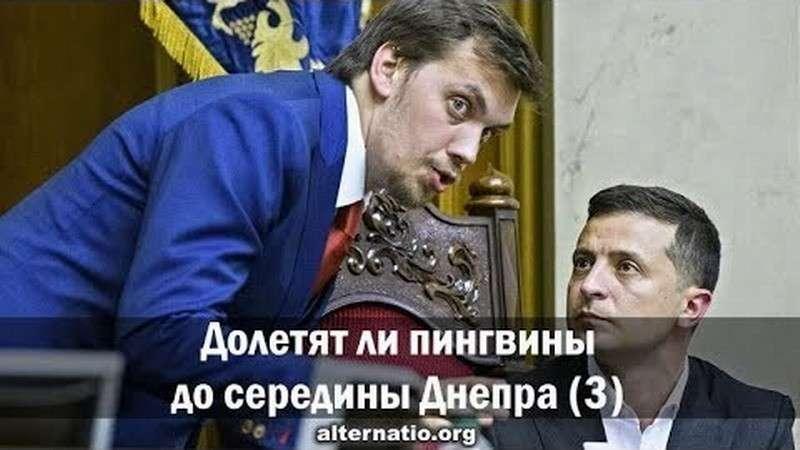 Новый премьер Украины Алексей Гончарук – кто он, откуда и чего от него ожидать? Андрей Ваджра