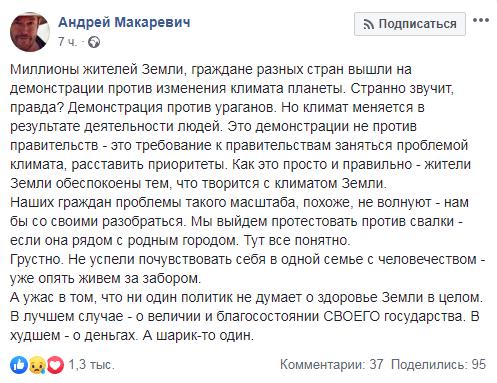 Андрея Макаревича покоробило, что россияне не выходят на митинги против глобального потепления