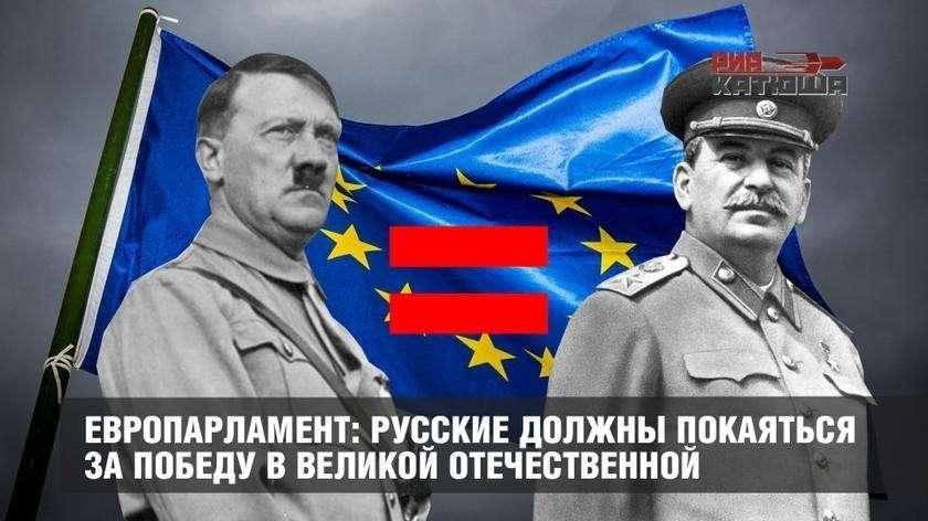 Европарламент: русские должны покаяться за Победу над фашизмом в Великой Отечественной войне