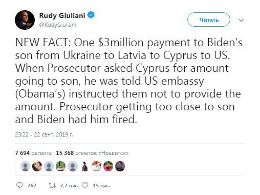 Адвокат Трампа Руди Джулиани раскрыл схему вывода денег Джо Байденом с Украины