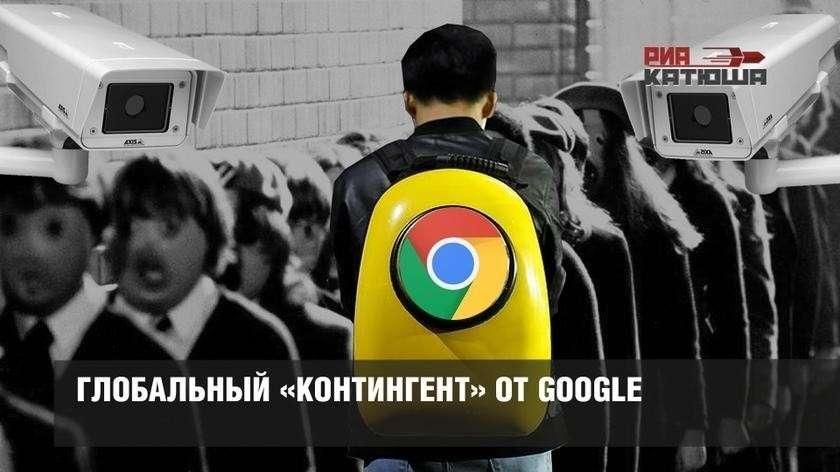 Глобальный «Контингент» от американской Google внедряют в школы России